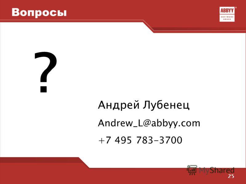 25 Вопросы ? Андрей Лубенец Andrew_L@abbyy.com +7 495 783-3700