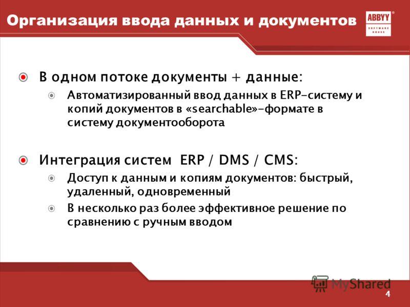 4 Организация ввода данных и документов В одном потоке документы + данные: Автоматизированный ввод данных в ERP-систему и копий документов в «searchable»-формате в систему документооборота Интеграция систем ERP / DMS / CMS: Доступ к данным и копиям д