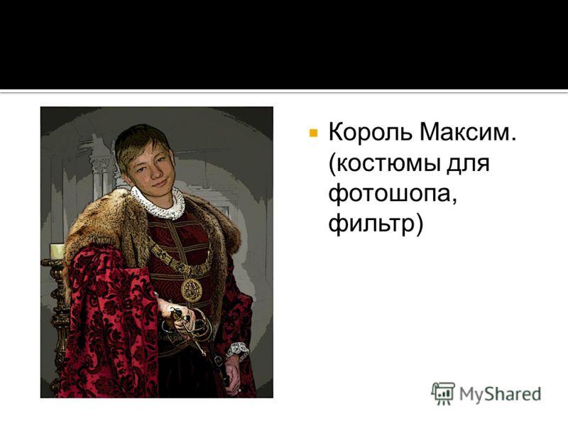 Король Максим. (костюмы для фотошопа, фильтр)