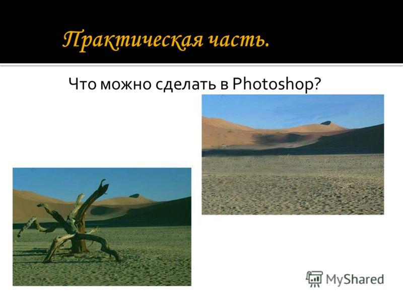 Что можно сделать в Photoshop?