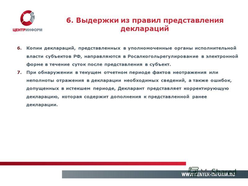 6.Копии деклараций, представленных в уполномоченные органы исполнительной власти субъектов РФ, направляются в Росалкогольрегулирование в электронной форме в течение суток после представления в субъект. 7.При обнаружении в текущем отчетном периоде фак