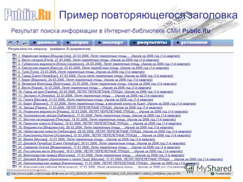 Пример повторяющегося заголовка Результат поиска информации в Интернет-библиотеке СМИ Public.Ru