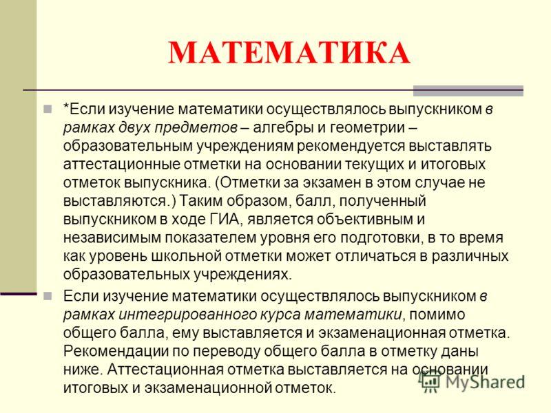 МАТЕМАТИКА *Если изучение математики осуществлялось выпускником в рамках двух предметов – алгебры и геометрии – образовательным учреждениям рекомендуется выставлять аттестационные отметки на основании текущих и итоговых отметок выпускника. (Отметки з
