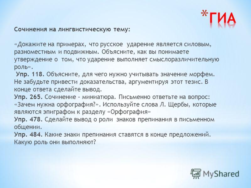 Сочинения на лингвистическую тему: «Докажите на примерах, что русское ударение является силовым, разноместным и подвижным. Объясните, как вы понимаете утверждение о том, что ударение выполняет смыслоразличительную роль». Упр. 118. Объясните, для чего