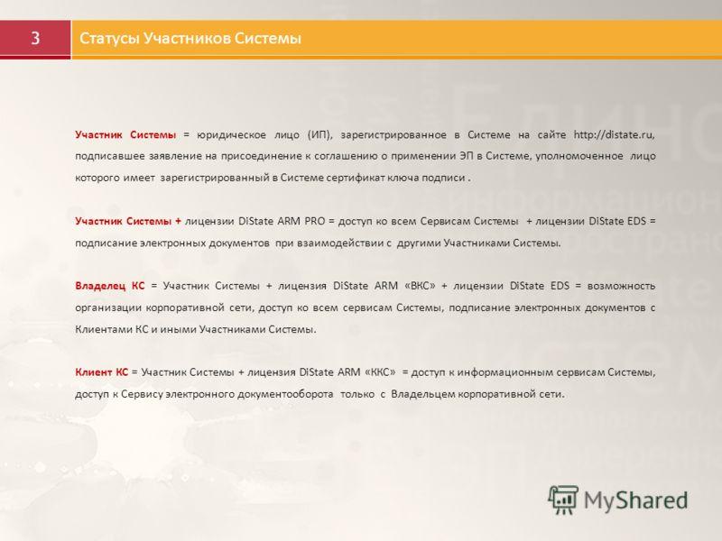 3 Статусы Участников Системы Участник Системы = юридическое лицо (ИП), зарегистрированное в Системе на сайте http://distate.ru, подписавшее заявление на присоединение к соглашению о применении ЭП в Системе, уполномоченное лицо которого имеет зарегист