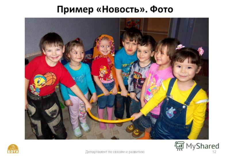 12Департамент по связям и развитию Пример «Новость». Фото