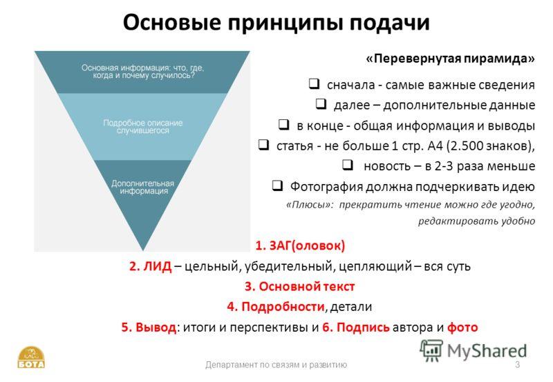 «Перевернутая пирамида» сначала - самые важные сведения далее – дополнительные данные в конце - общая информация и выводы статья - не больше 1 стр. A4 (2.500 знаков), новость – в 2-3 раза меньше Фотография должна подчеркивать идею «Плюсы»: прекратить