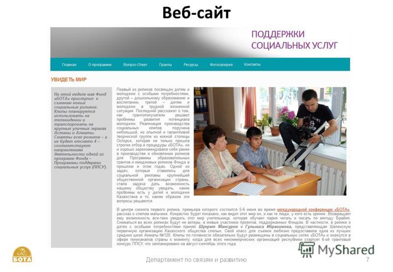 7Департамент по связям и развитию Веб-сайт