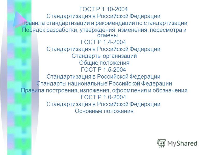 ГОСТ Р 1.10-2004 Стандартизация в Российской Федерации Правила стандартизации и рекомендации по стандартизации Порядок разработки, утверждения, изменения, пересмотра и отмены ГОСТ Р 1.4-2004 Стандартизация в Российской Федерации Стандарты организаций