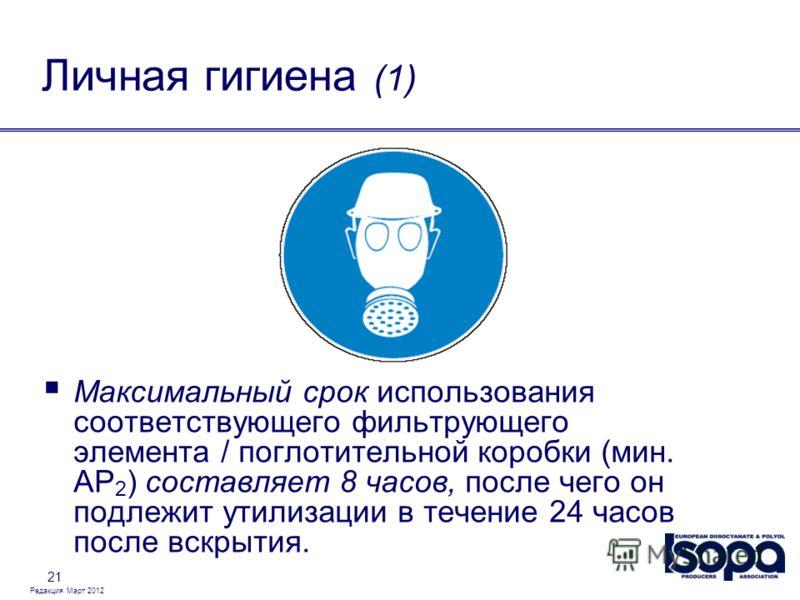 Редакция Март 2012 21 Личная гигиена (1) Максимальный срок использования соответствующего фильтрующего элемента / поглотительной коробки (мин. AP 2 ) составляет 8 часов, после чего он подлежит утилизации в течение 24 часов после вскрытия.