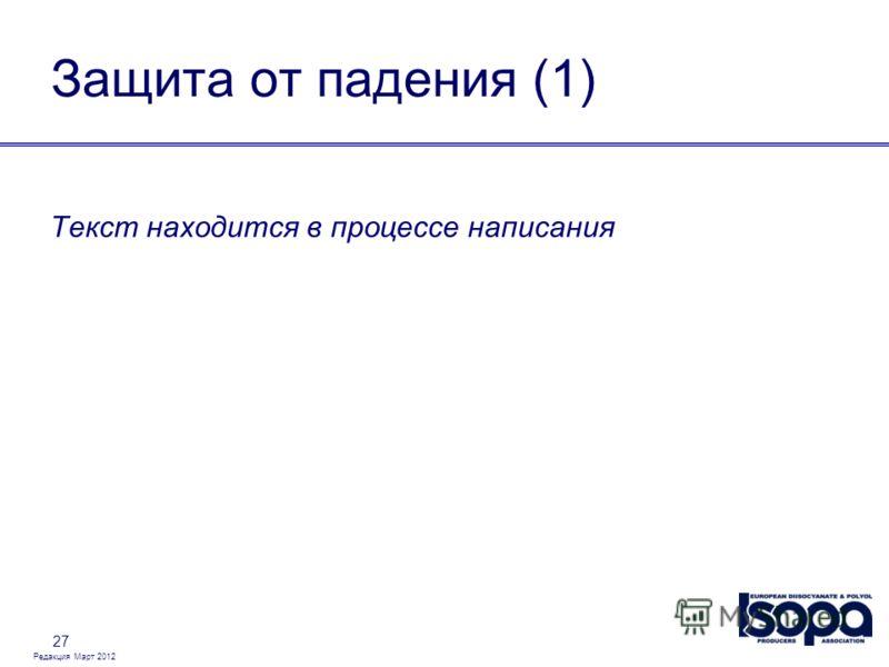 Редакция Март 2012 Текст находится в процессе написания Защита от падения (1) 27
