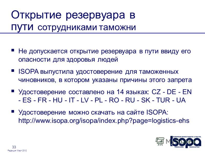 Редакция Март 2012 33 Открытие резервуара в пути сотрудниками таможни Не допускается открытие резервуара в пути ввиду его опасности для здоровья людей ISOPA выпустила удостоверение для таможенных чиновников, в котором указаны причины этого запрета Уд