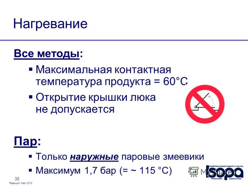 Редакция Март 2012 35 Нагревание Все методы: Максимальная контактная температура продукта = 60°C Открытие крышки люка не допускается Пар: Только наружные паровые змеевики Максимум 1,7 бар (= ~ 115 °C)