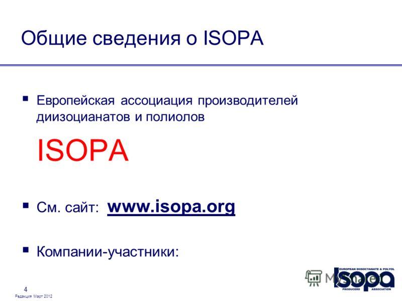 Редакция Март 2012 4 Европейская ассоциация производителей диизоцианатов и полиолов ISOPA См. сайт: www.isopa.org Компании-участники: Общие сведения о ISOPA