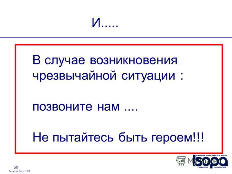 Редакция Март 2012 50 И..... В случае возникновения чрезвычайной ситуации : позвоните нам.... Не пытайтесь быть героем!!!