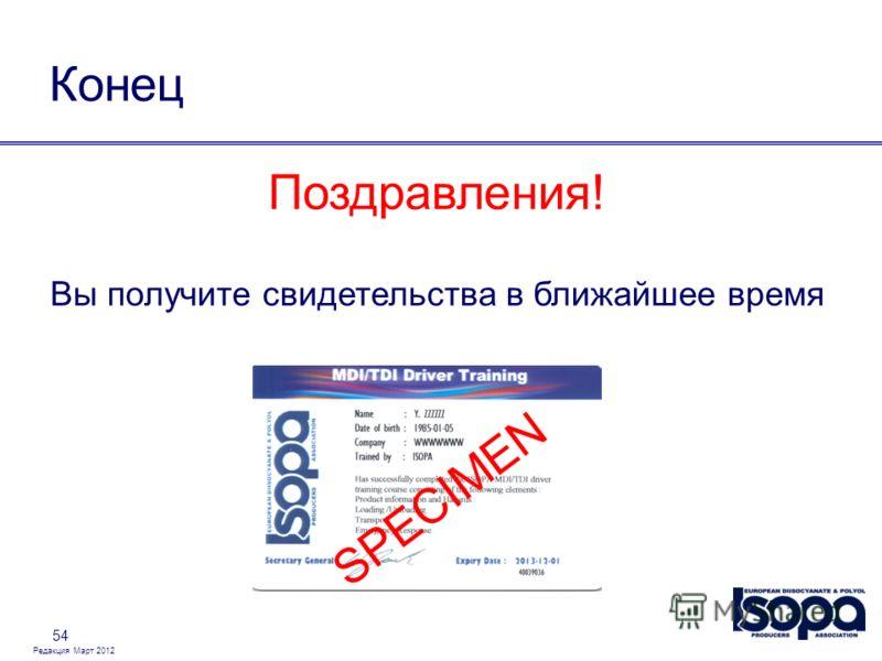 Редакция Март 2012 54 Конец Поздравления! Вы получите свидетельства в ближайшее время SPECIMEN