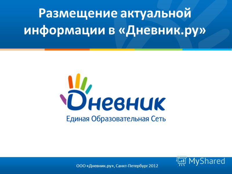 Размещение актуальной информации в «Дневник.ру» ООО «Дневник.ру», Санкт-Петербург 2012
