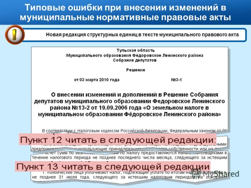 Типовые ошибки при внесении изменений в муниципальные нормативные правовые акты Новая редакция структурных единиц в тексте муниципального правового акта