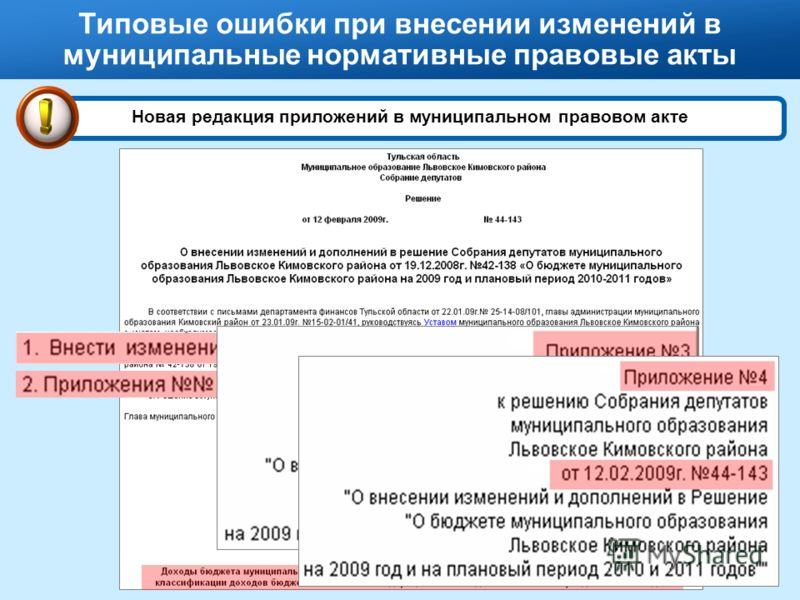 Типовые ошибки при внесении изменений в муниципальные нормативные правовые акты Новая редакция приложений в муниципальном правовом акте