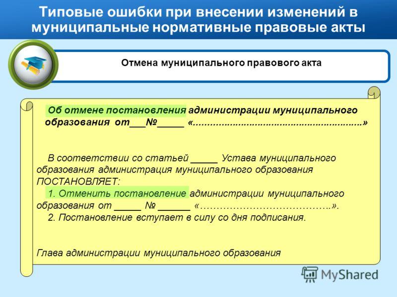 Типовые ошибки при внесении изменений в муниципальные нормативные правовые акты Об отмене постановления администрации муниципального образования от________ «.............................................................» В соответствии со статьей ____