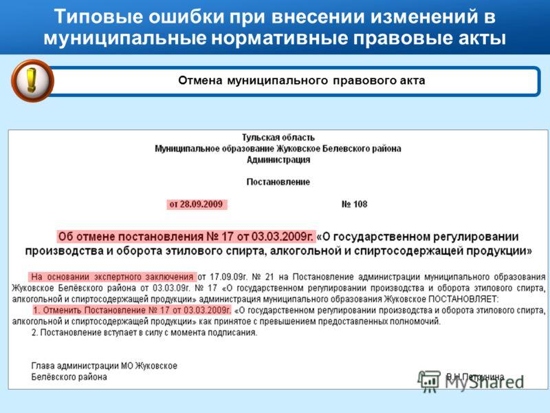 Типовые ошибки при внесении изменений в муниципальные нормативные правовые акты Отмена муниципального правового акта