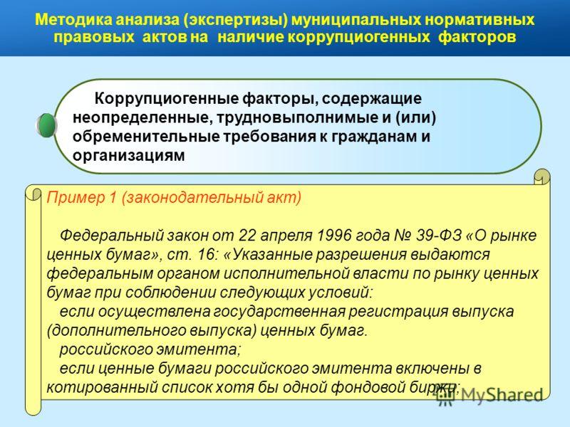 Методика анализа (экспертизы) муниципальных нормативных правовых актов на наличие коррупциогенных факторов Коррупциогенные факторы, содержащие неопределенные, трудновыполнимые и (или) обременительные требования к гражданам и организациям Пример 1 (за