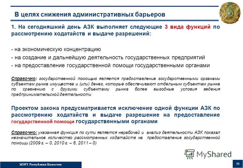 МЭРТ Республики Казахстан 11 В целях снижения административных барьеров 1. На сегодняшний день АЗК выполняет следующие 3 вида функций по рассмотрению ходатайств и выдаче разрешений: - на экономическую концентрацию - на создание и дальнейшую деятельно