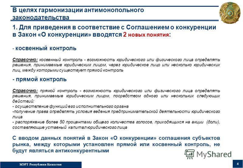 МЭРТ Республики Казахстан 4 В целях гармонизации антимонопольного законодательства 1. Для приведения в соответствие с Соглашением о конкуренции в Закон «О конкуренции» вводятся 2 новых понятия : - косвенный контроль Справочно: косвенный контроль - во