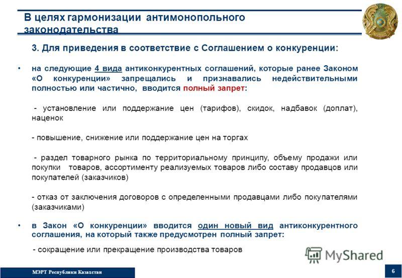 МЭРТ Республики Казахстан 6 В целях гармонизации антимонопольного законодательства 3. Для приведения в соответствие с Соглашением о конкуренции: на следующие 4 вида антиконкурентных соглашений, которые ранее Законом «О конкуренции» запрещались и приз