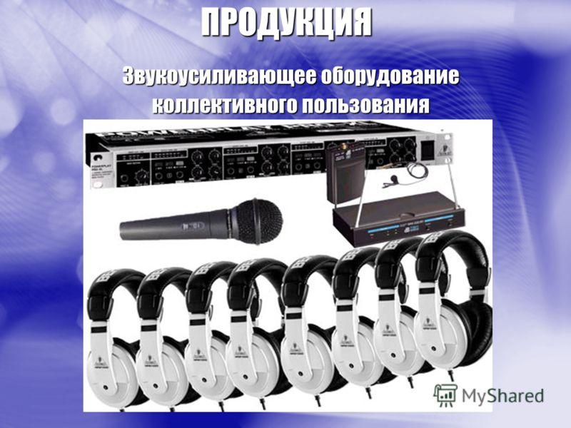 ПРОДУКЦИЯ Звукоусиливающее оборудование коллективного пользования