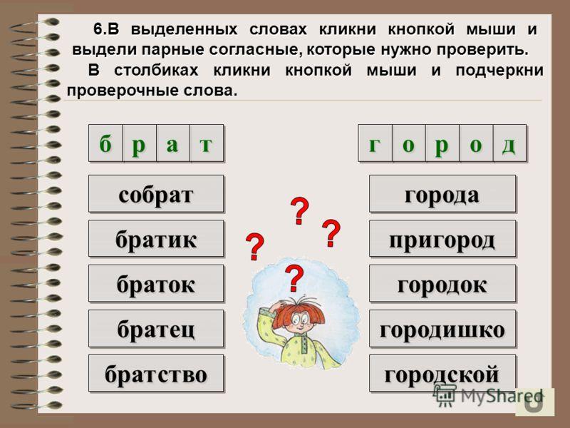 с с 5.Кликни кнопкой мыши и подчеркни парные согласные, которые при написании нужно проверять. у у г г р р о о б б ы ы а а р р б б у у з з л л ё ё д д с с о о н н л л е е в в л л о о с с н н о о ж ж з з н н а а к к и и ш ш а а р р ф ф у у т т ю ю г г