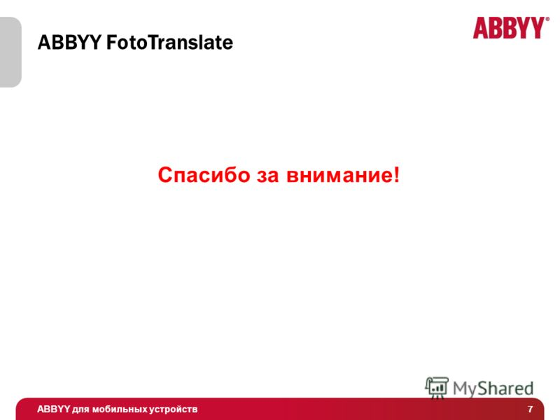 ABBYY для мобильных устройств 7 Спасибо за внимание! ABBYY FotoTranslate