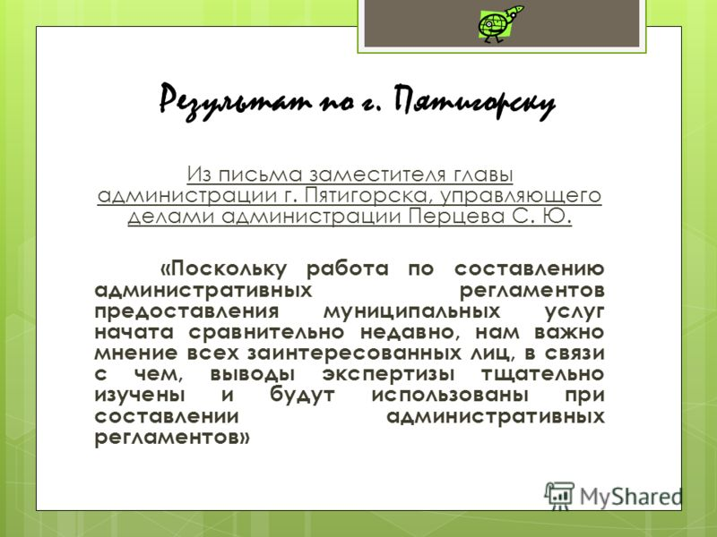 Из письма заместителя главы администрации г. Пятигорска, управляющего делами администрации Перцева С. Ю. «Поскольку работа по составлению административных регламентов предоставления муниципальных услуг начата сравнительно недавно, нам важно мнение вс