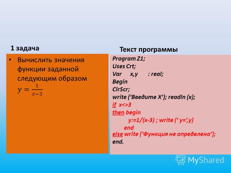 Этапы решения задач на компьютере 1. Постановка задачи Исходные данные: Результат: 2. Математическая постановка задачи Записать формулу 3. Разработка алгоритма Блок-схема 4. Разработка программы на изучаемом языке программирования Представление прогр