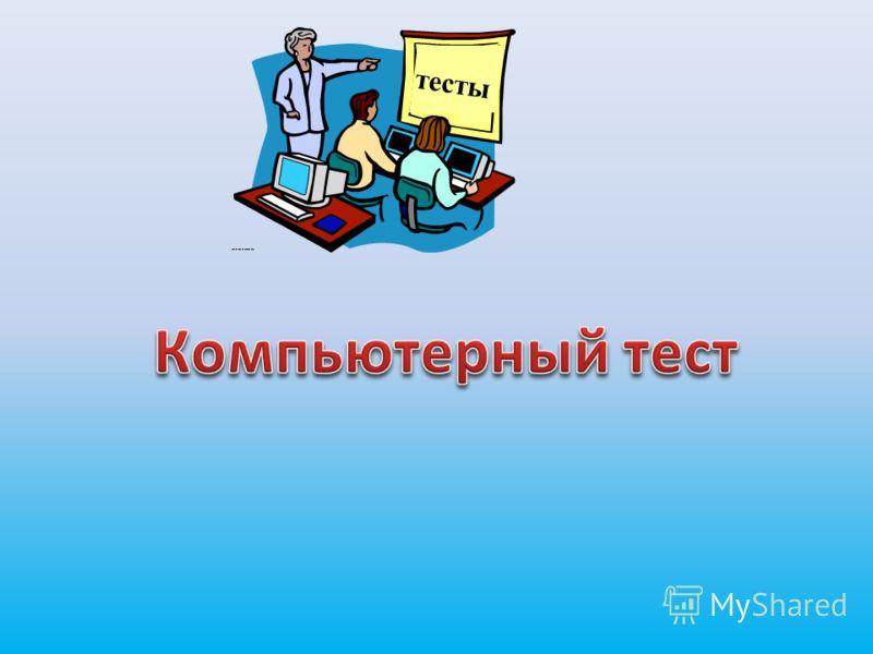 Программи́ст специалист, занимающийся написанием программ для ЭВМ, то есть программированием.