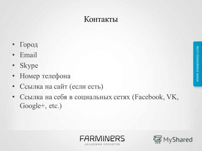 Контакты Город Email Skype Номер телефона Ссылка на сайт (если есть) Ссылка на себя в социальных сетях (Facebook, VK, Google+, etc.)