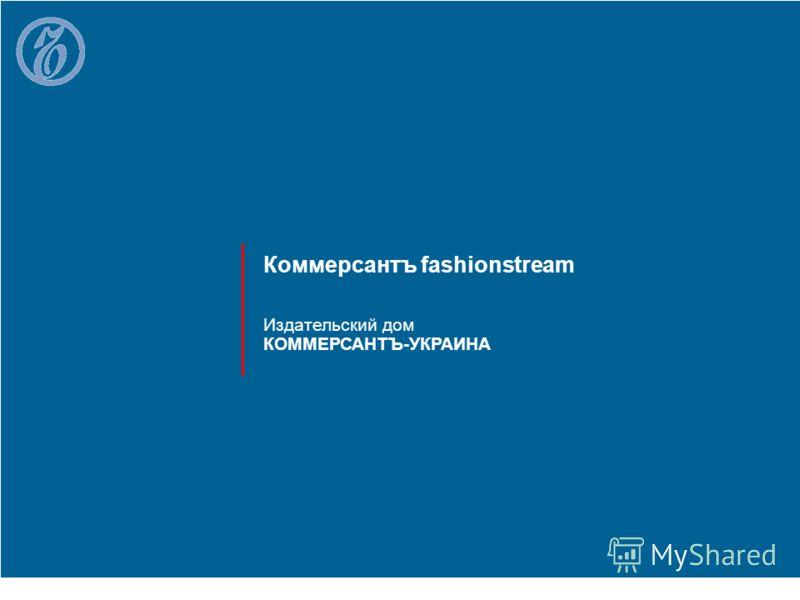 Коммерсантъ fashionstream Издательский дом КОММЕРСАНТЪ-УКРАИНА