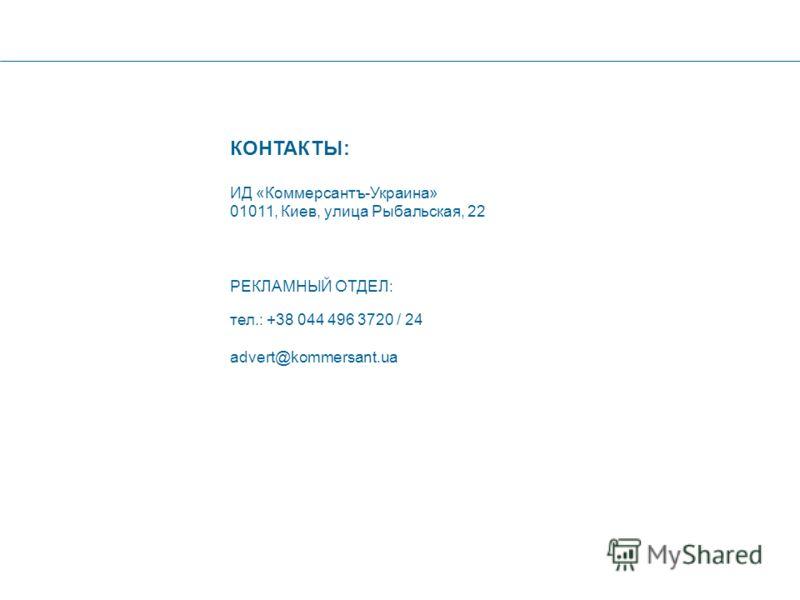 КОНТАКТЫ: ИД «Коммерсантъ-Украина» 01011, Киев, улица Рыбальская, 22 РЕКЛАМНЫЙ ОТДЕЛ: тел.: +38 044 496 3720 / 24 advert@kommersant.ua