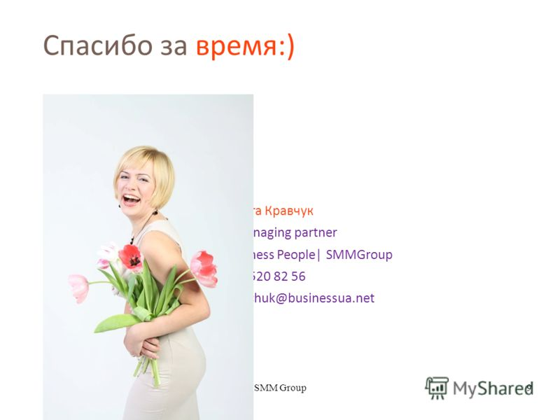 SMM Group9 Спасибо за время:) Вита Кравчук Managing partner Business People| SMMGroup 093 520 82 56 kravchuk@businessua.net