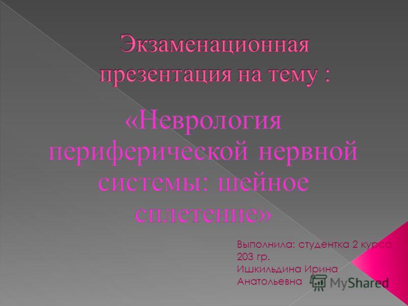 Выполнила: студентка 2 курса 203 гр. Ишкильдина Ирина Анатольевна