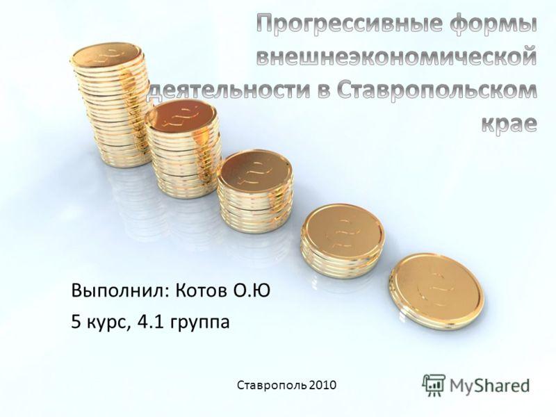 Выполнил: Котов О.Ю 5 курс, 4.1 группа Ставрополь 2010