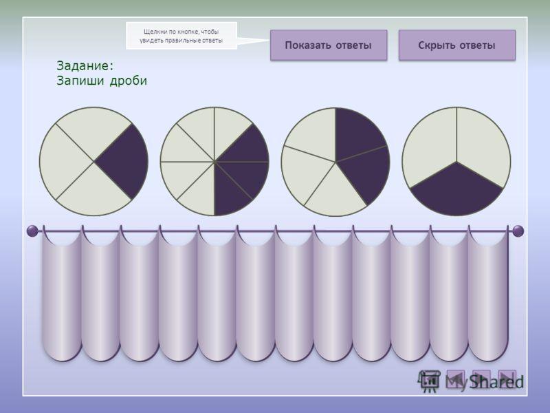 Посадить зерно Полить Рост растения Цветение Созревание семян Нажимай на кнопки, чтобы увидеть этапы роста растения