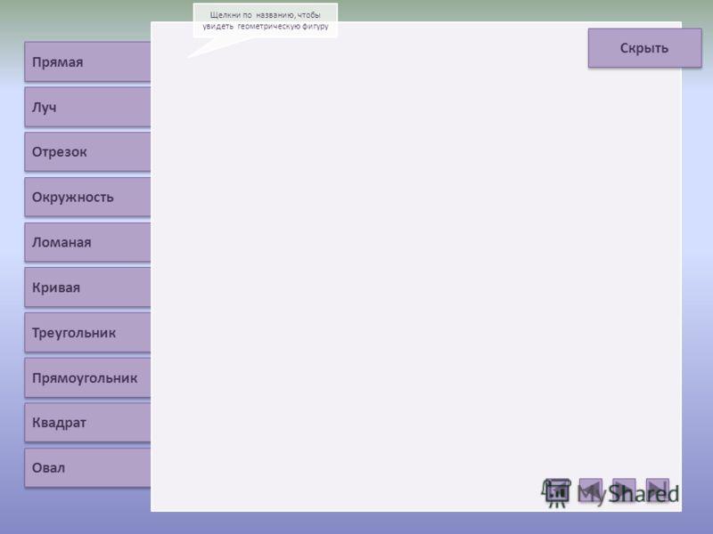Задание: Запиши дроби Щелкни по кнопке, чтобы увидеть правильные ответы Показать ответы Скрыть ответы