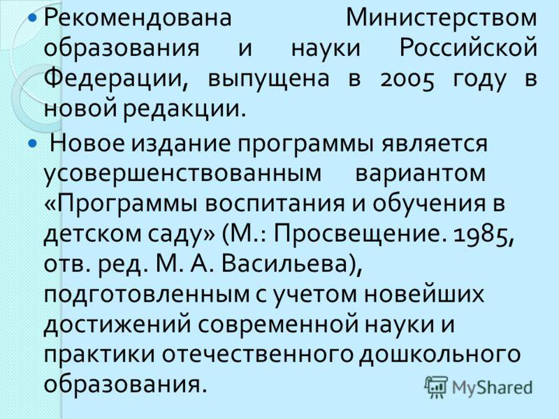 Программа Дошкольного Образования Васильева