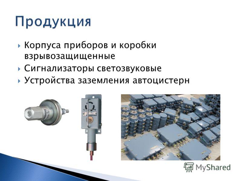 Корпуса приборов и коробки взрывозащищенные Сигнализаторы светозвуковые Устройства заземления автоцистерн