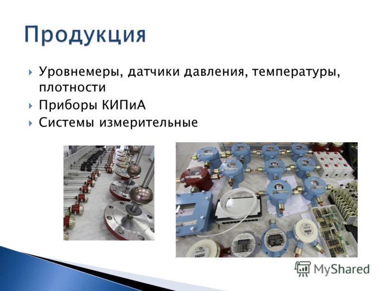 Уровнемеры, датчики давления, температуры, плотности Приборы КИПиА Системы измерительные