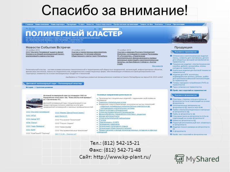 Спасибо за внимание! Тел.: (812) 542-15-21 Факс: (812) 542-71-48 Сайт: http://www.kp-plant.ru/