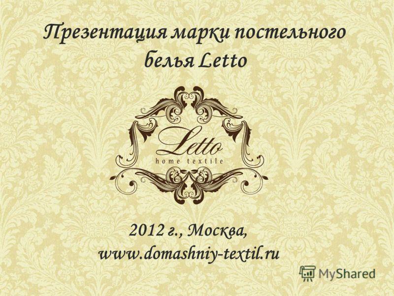 Презентация марки постельного белья Letto 2012 г., Москва, www.domashniy-textil.ru