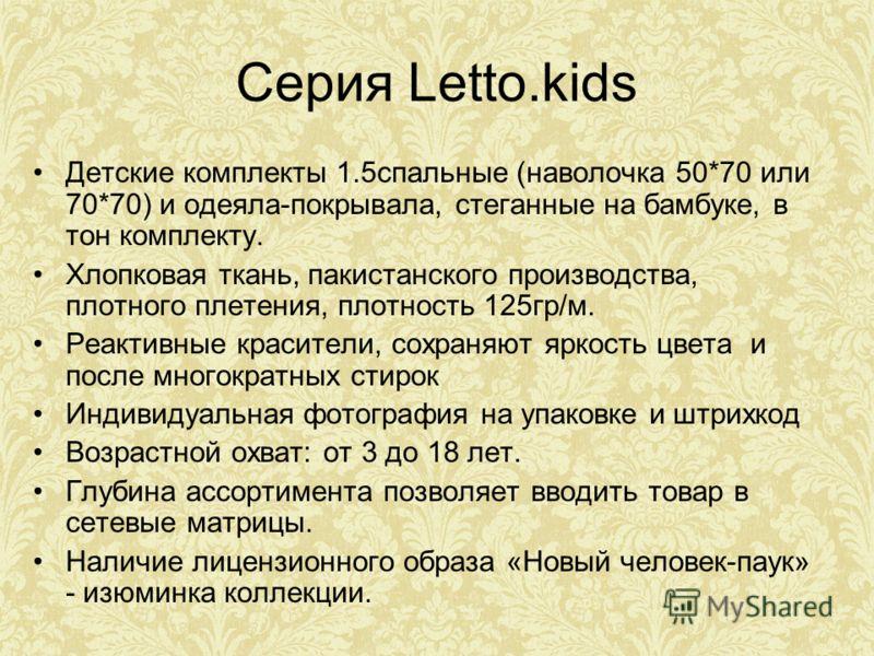 Серия Letto.kids Детские комплекты 1.5спальные (наволочка 50*70 или 70*70) и одеяла-покрывала, стеганные на бамбуке, в тон комплекту. Хлопковая ткань, пакистанского производства, плотного плетения, плотность 125гр/м. Реактивные красители, сохраняют я