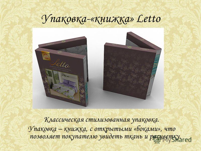Упаковка-«книжка» Letto Классическая стилизованная упаковка. Упаковка – книжка, с открытыми «боками», что позволяет покупателю увидеть ткань и расцветку.
